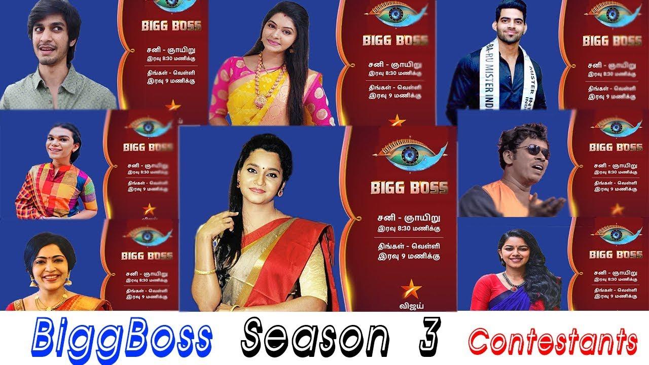 Bigg Boss Tamil Season 3 Contestants List | Kamal Haasan | Vijay Tv