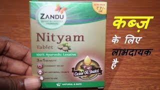 कब्ज़ के लिए लाभदायक है || ZANDU Nityam tablet REVIEW In Hindi