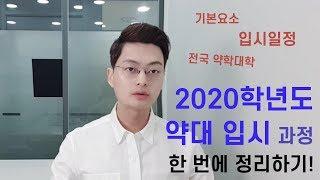 [PEET] 2020 약대 입시 과정 한번에 정리하기