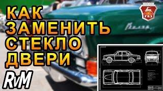 Как заменить стекло передней двери ГАЗ 24(Снимаем стекла на передней двери ГАЗ 24 при реставрации автомобиля. Видео, возможно, будет полезно не специа..., 2015-10-30T13:37:40.000Z)