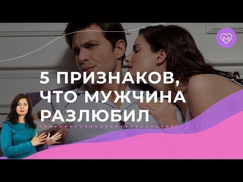 5 верных признаков, что мужчина тебя больше не любит
