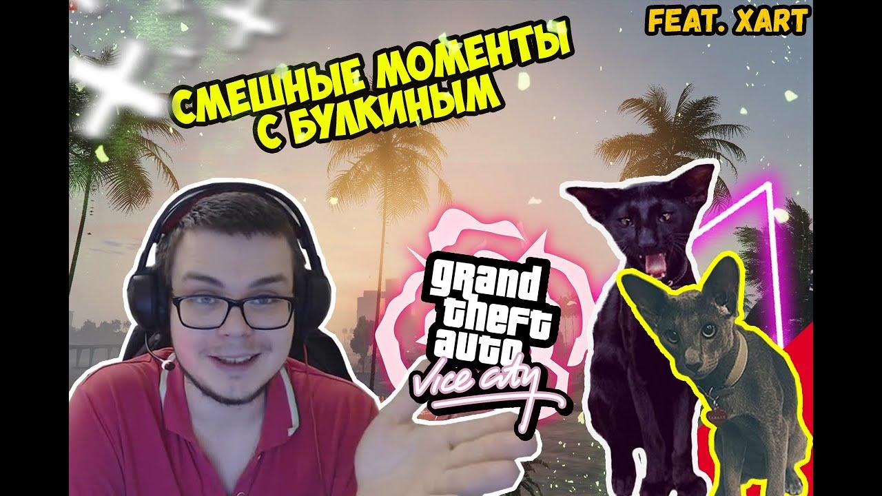 СМЕШНЫЕ МОМЕНТЫ С БУЛКИНЫМ #60 feat.XAPT(GTA Vice City, GTA 5)