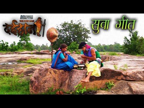 "Suwa Geet - सुवा गीत "" दईहान "" the cow man MUSIC VIDEO"