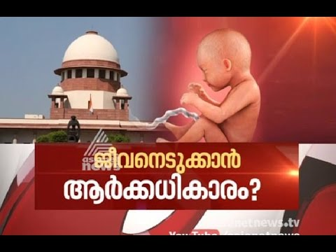 Supreme Court permits termination of pregnancy at 24 weeks | Asianet News Hour 16 Jan 2017