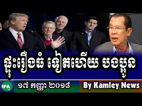Radio Free Asia RFA Khmer Archive   Khmer Live TV and Radio 17/09/2018