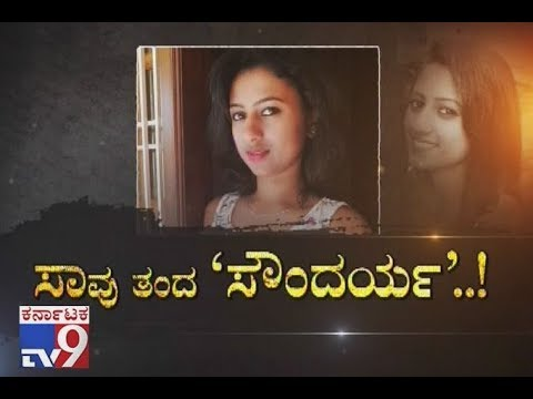 Saavu Thanda Soundarya: Girl Commits Suicide Due To Hair Fall After Hair Straightening