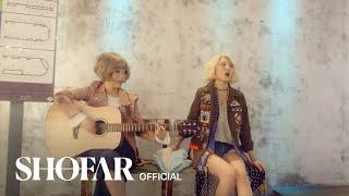 볼빨간사춘기 [싸운날] 뮤직비디오 티저 공개
