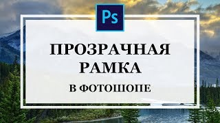 как сделать прозрачную рамку?