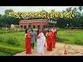 Aguner Poroshmoni - Rabindra Sangeet