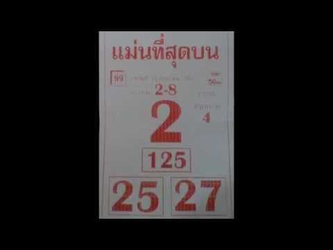 เลขเด็ด 16/7/58 แม่นที่สุดบน หวยเด็ด 16 กรกฎาคม 2558