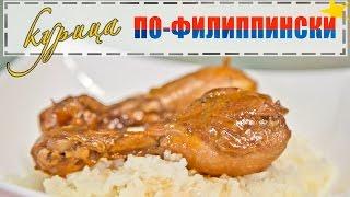 """Курица адобо по-филиппински на канале """"Соль и Сахар"""""""