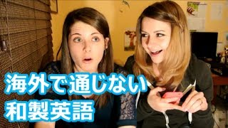 海外で通じない和製英語 Katakana Japanese Quiz