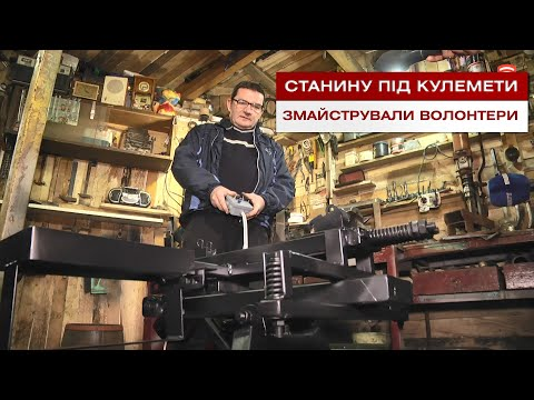 Телеканал ВІТА: Станину під кулемети змайстрували волонтери