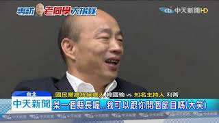 20191121中天新聞 直擊幕後! 利菁專訪韓國瑜 休息室辛辣對話曝光