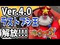 妖怪ウォッチ3【Ver.4.0】ラストブシ王を解放する方法!!    Yo-kai Watch