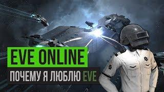 Почему я все еще люблю EVE Online