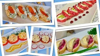 Топ 5 лучших закусок. С этими закусками вы не прогадаете, гости останутся в восторге!
