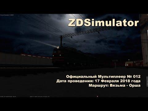 ZDSimulator Официальный Мультиплеер № 012 Маршрут: Вязьма - Орша