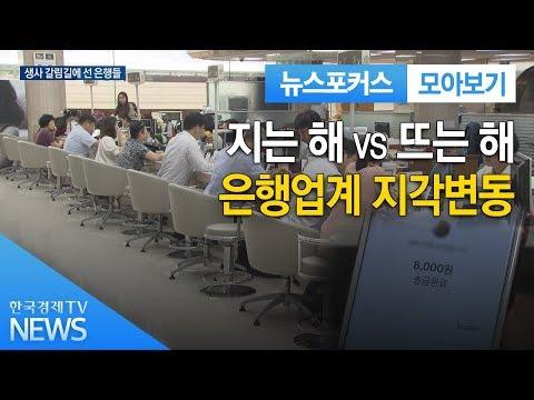 지는 해 vs 뜨는 해…은행업계 지각변동 / 한국경제TV