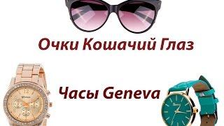 """Часы """"Geneva"""". Очки Кошачий глаз. Посылка из Китая AliExpress"""