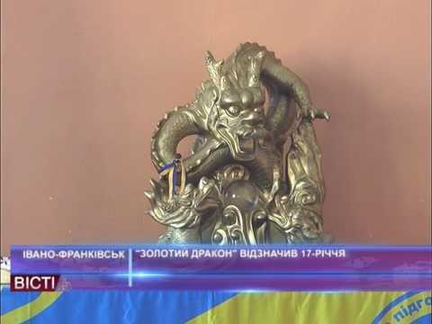 «Золотий дракон» відзначив 17-річчя