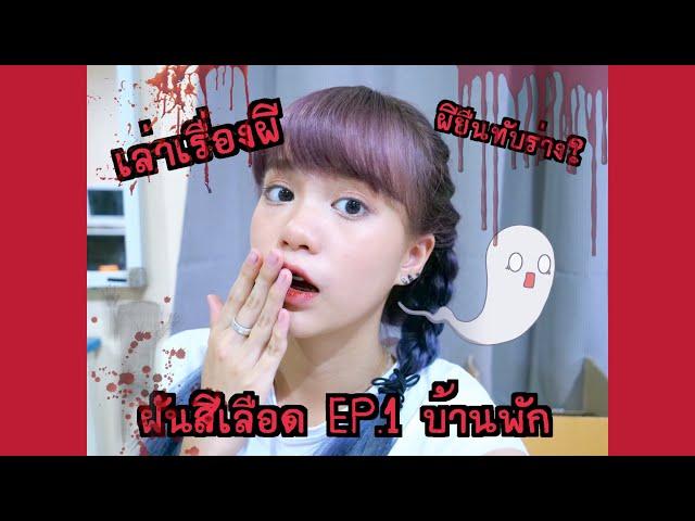 Grace zy || ประสบการณ์ ฝันสีเลือด EP.1 ห้องพัก..? ผียืนซ้อนร่าง???