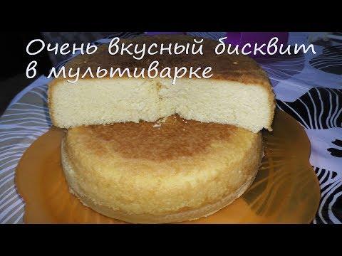 Самый Вкусный #Бисквит в Мультиварке/ Рецепт