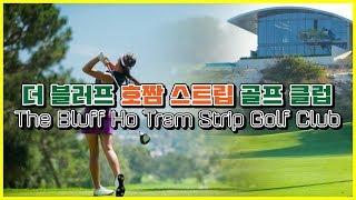[베트남 골프] 세계100대 골프장 중 35위를 차지한…