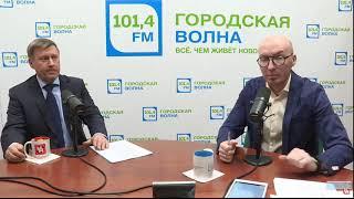 Фрагмент из эфира «МЭР ОТВЕЧАЕТ» на 101,4 FM