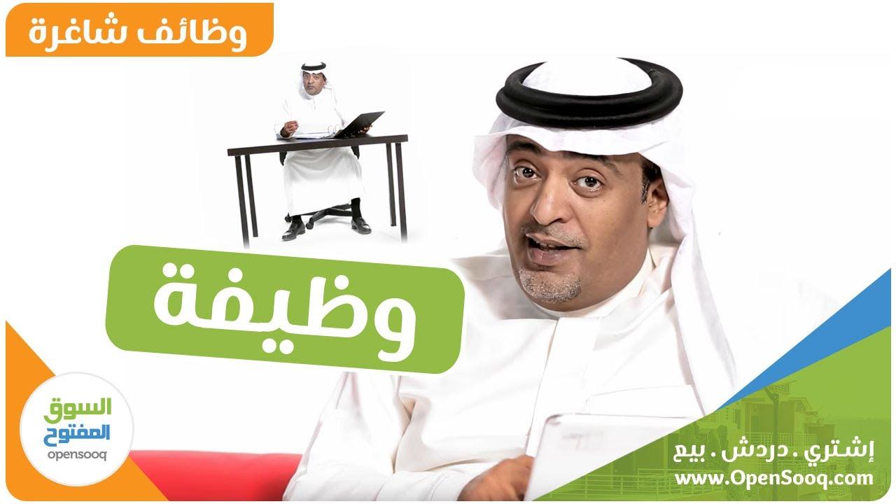 Photo of إعلان وليد الفرّاج عن OpenSooq السوق المفتوح  – وظائف شاغرة – وظائف