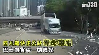 【有片】西九龍公路奪命車禍一刻曝光 城巴直撼貨車