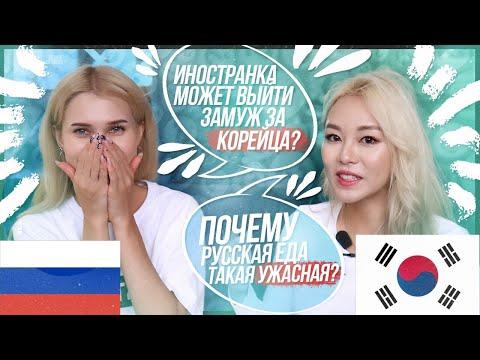 10 тупых вопросов про Корею подружке из Сеула 😳  | Лисса Кёнха