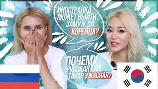 10 тупых вопросов про Корею подружке из Сеула 😳  Лисса Кёнха