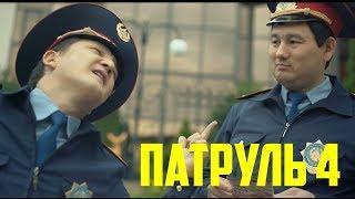 Патруль 4 - новый сезон на НТК