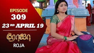 ROJA Serial | Episode 309 | 23rd Apr 2019 | Priyanka | SibbuSuryan | SunTV Serial | Saregama TVShows