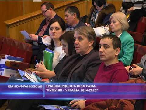 """Транскордонна програма"""" Румунія - Україна 2014-2020 """""""