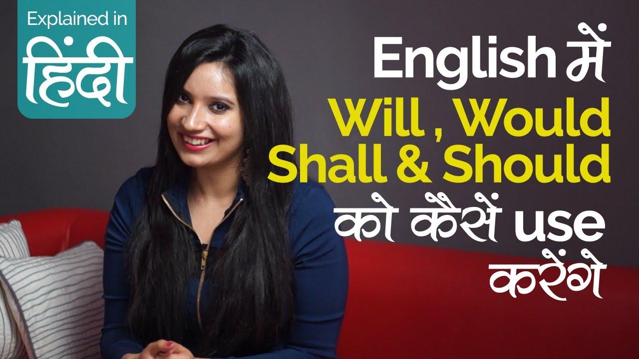 सीखों Will, Would, Shall & Should का इंग्लिश