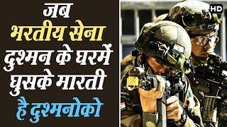 जब भारतीय सैन्य दुश्मन के घर में घुसके मारता है...सर्जिकल स्ट्राईक का सच