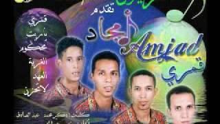 Larsad...Lemchaheb...AMJAD ( مجموعة أمجاد ( أغنية قمري