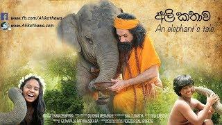 Ali Kathawa - Sinhala Full Movie 2018
