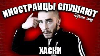 ИНОСТРАНЦЫ СЛУШАЮТ 🎧ХАСКИ - ИУДА | ЗАБЛОКИРОВАЛИ В РОССИИ
