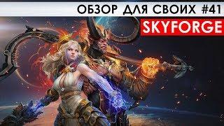 sKYFORGE - ОБЗОР ДЛЯ СВОИХ #41
