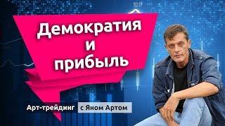 Арт-трейдинг: видео-блог Яна Арта - 07.11.2018