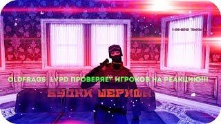SAMP: oldfrags // ПОЛИЦИЯ ЛВ ПРОВЕРЯЕТ РЕАКЦИЮ БОМЖИКОВ ШОООКККК!!!