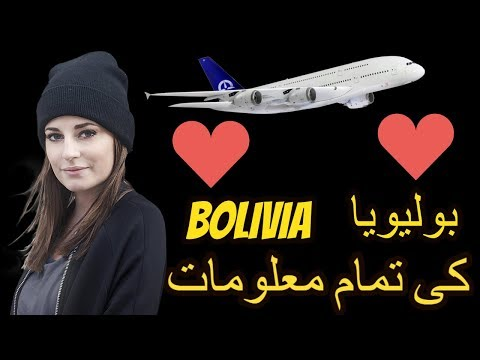 BOLIVIA  Documentary In Urdu - Travel And Tourism - History In Urdu - 2018