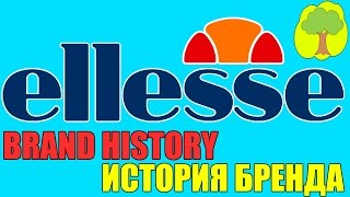 История Бренда ELLESSE. ELLESSE Начало. / LIShop