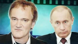 Тарантино на приёме у Путина / Tarantino meets Putin