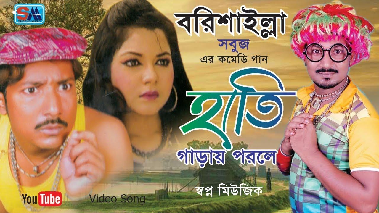 Download বরিশাইল্লা সবুজের গান_হাতি গাড়ায় পরলে | Hati Garay Porle | Bangla Comedy Song | Sobuj | Shopno Music