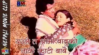 यस्ले त आमा बाबुको नाकै काटी बाबै | Nepali Movie Clip | Old Is Gold KANCHHI |Sarmila Malla