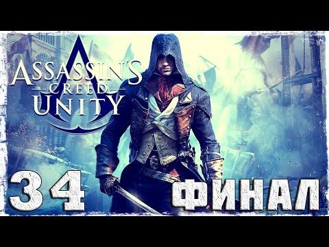 Смотреть прохождение игры Assassin's Creed: Unity. #34: ФИНАЛ.